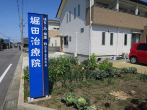 一宮市の鍼灸院は堀田治療院の看板画像