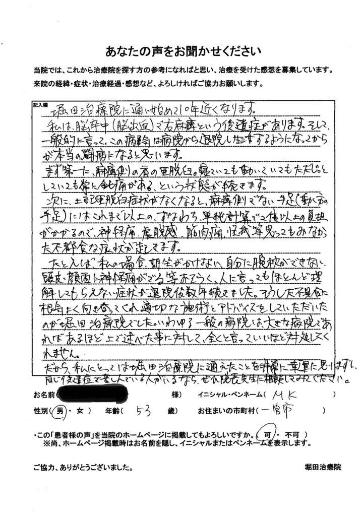 患者様の声1|愛知県一宮市の鍼灸院|堀田治療院