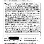 患者様の声[脳卒中]M.I様 65歳 男性 稲沢市祖父江町在住の原本画像
