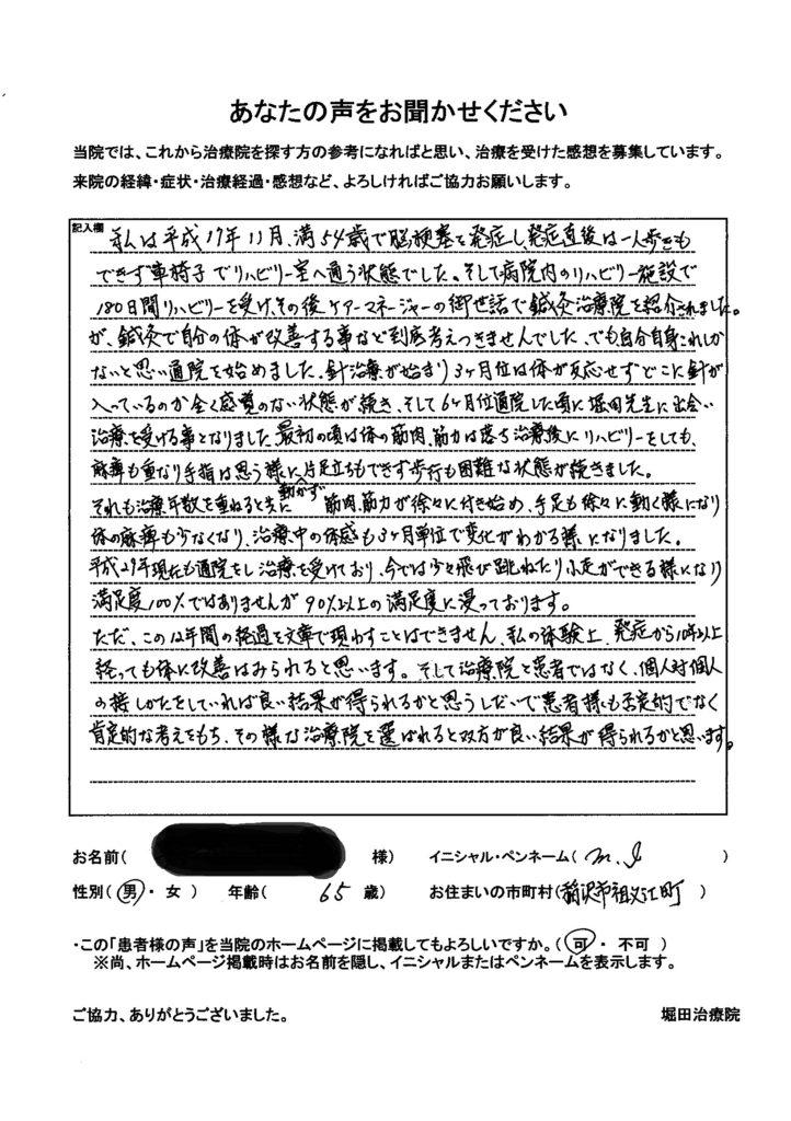 患者様の声2|愛知県一宮市の鍼灸院|堀田治療院