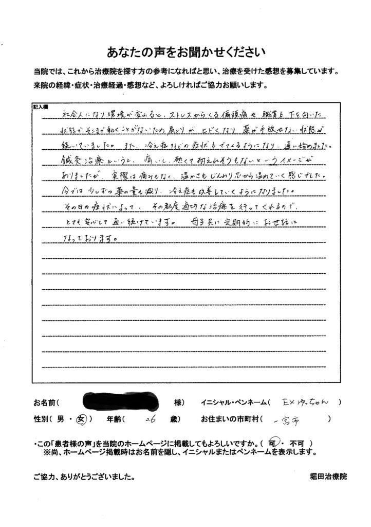患者様の声6|愛知県一宮市の鍼灸院|堀田治療院