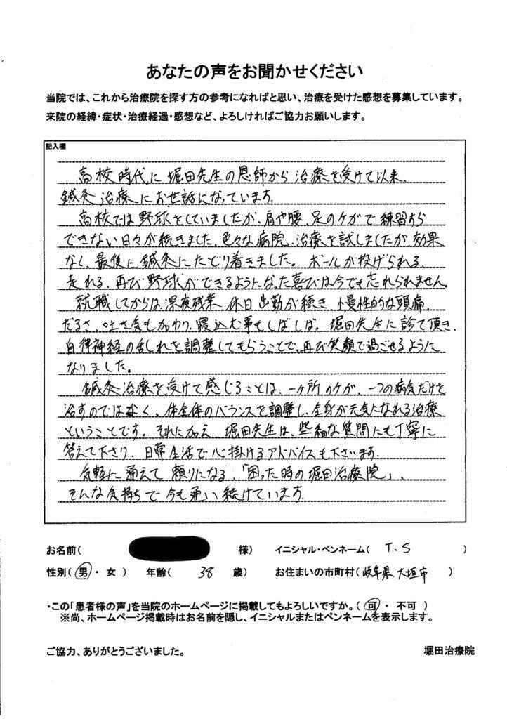 患者様の声[肩こり][自律神経]T.S様 38歳 男性 岐阜県大垣市在住の原本画像