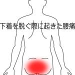 下着を脱ぐ際に起きた腰痛の説明画像
