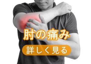 肘の痛みの詳細ページバナー